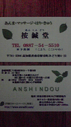 anshindou-meishi.jpg